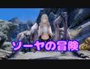 【Skyrim】ソーヤの冒険 ドーンガード編11【ゆっくり実況】