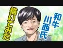 いざ!和牛川西氏の似顔絵描いてみた。お笑い好上委員会。