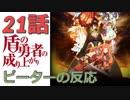 【海外の反応 アニメ】 盾の勇者の成り上がり 21話 Shield Hero ep 21 決断のとき アニメリアクション