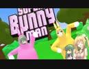 【ずん子とマキで】Super Bunny Man➁