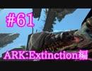 【ARK Extinction】防衛戦最強?デザートタイタンとOSD赤で遊ぶ!【Part61】【実況】