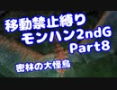 【MHP2G】移動禁止縛り【Part08】村★2密林の大怪鳥(VOICEROID実況)(みずと)