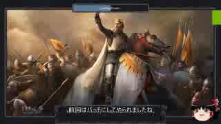 【Crusader Kings2】アレラーミチ家の歴史 Part1
