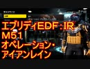 【EDF:IR】ハードでエブリディアイアンレイン!M51 オペレーション・アイアンレイン【実況】