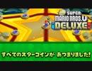 NEWでデラックスな冒険 真のFINAL【NewスーパーマリオブラザーズU DELUXE】