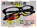 【ワールドトリガー】非日常の行進  仮PV Full ver. (ワートリ オリジナル イメージソング) 初音ミク