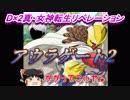 【ゆっくり】おじ紳士のD×2真・女神転生リベレーション アウラゲート2第2~3層