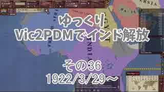 [ゆっくり実況]ゆっくりVic2PDMでインド解放 その36[Victoria2 PDM]