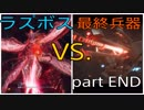 EARTH DEFENSE FORCE: IRON RAIN 地球外生命体を駆逐する。partEND