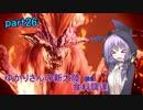 【MHW】ゆかりさんの新大陸(調査)食料調達 part26