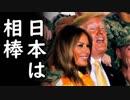 第59位:韓国がトランプ大統領が日本の軍事大国化を認めたと勝手に大騒ぎする珍事が発生、世界中の笑いものにw