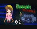 【VOICEROID実況】月読アイの テラリア魔法幼女 Part6【Terraria + CalamityMOD】