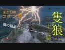 第23話【飛梟景清】忍は派手に剣戟すべし【SEKIRO~SHADOWS DIE TWICE~】