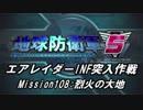 【地球防衛軍5】エアレイダーINF突入作戦 Part106【字幕】