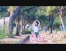 【珠凪】恋をしよう【踊ってみた】