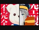 【APヘタリアMMD】R/ub/ber H/um/an【露&クマ】