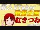 【Vtuber】新人VTuber 発掘企画【Super Animal Royale】
