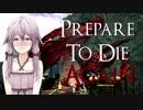 【ダークソウルMOD】Prepare to Die Againを遊ぶPart4【結月ゆかり実況】
