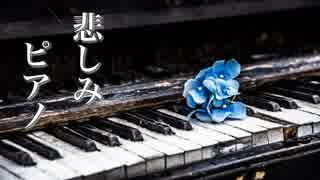 【泣けるBGM】美しく悲しいピアノの音色【癒し音楽】作業用・読書用BGM