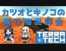 カツオとキノコの乗り物品評会 【TerraTech】1台目(ゆっくり実況)
