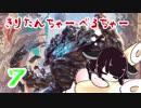 【MTG】きりたんちゃーべるちゃー7