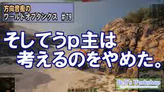 【WoT】 方向音痴のワールドオブタンクス Part79 【ゆっくり実況】