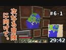 【マイクラ】Minecraft〃手探り気味に世界を踏破したい実況プレイ【#6-1】