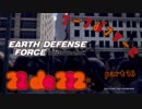 【EDFIR】22de222 まずはハードから part16【地球防衛軍IR】