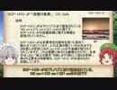 紅魔風SCP紹介 Part31