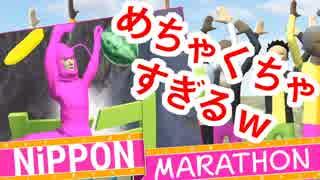 【3人実況】色々狂い過ぎてて理解不能なマラソンゲームがめちゃくちゃで面白すぎた【日本マラソン】