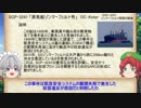 第93位:紅魔風SCP紹介 Part32 前編