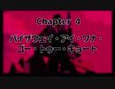 【VOICEROID実況】AREA 4643 [Ver1.0] ヤクザ天狗編 Chapter4