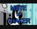 [M&S]MUTE+SHAKER[マッシュアップ]