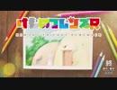 けものフレンズR Remember 第1話 「かけがえのないフレンズ」