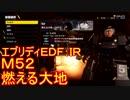 【EDF:IR】ハードでエブリディアイアンレイン!M52 燃える大地 ???【実況】