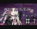 のんびりまったりRisk of Rain2 【CeVIO実況】Part2