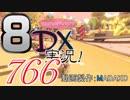 初日から始める!日刊マリオカート8DX実況プレイ766日目