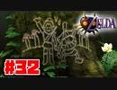 【実況】忌まわしい仮面、滅亡までのカウントダウン【ゼルダの伝説ムジュラの仮面】Part Final
