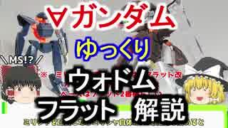 【∀ガンダム】ウォドム&フラット 解説【ゆっくり解説】part3