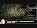 【Bloodborne】Any%RTAプロロなし_33分34秒_part1/2【VOICEROID実況】