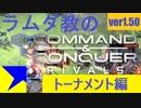 ラムダ教のコマンド&コンカー:ライバル ver1.50トーナメント編その1