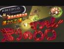 【Factorio】 ~続~ 所長の建設日誌 第 26 工場【ゆっくり実況】