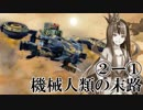 【Voiceroid実況劇場風実況】機械人類の末路2-1 人生にほんの少しの彩を【BattleOfTitans】