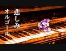 【心に響くオルゴール】ノスタルジックな癒し音楽【作業用・睡眠用BGM】