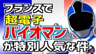 【スーパー戦隊】超電子バイオマンがフランスで特別人気な件【VTuber】