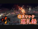 【DARK SOULS3】ロスリック巡礼録:最初の火の炉編【VOICEROID実況】