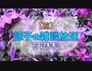 【前】諒子の雑談放送2019.5.5