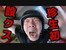 第59位:【悲報】オナキン、珍生初設クスで魂抜ける...【大絶頂】