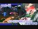 【悪いずん子さんと東北姉妹のロックマンX3】part18