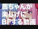 【BFV】茜ちゃんが楽しげにBFする動画Part5【VOICEROID実況】